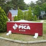 PICA西湖入口
