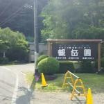 観岳園キャンプ場看板