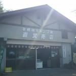 本栖湖キャンプ場売店