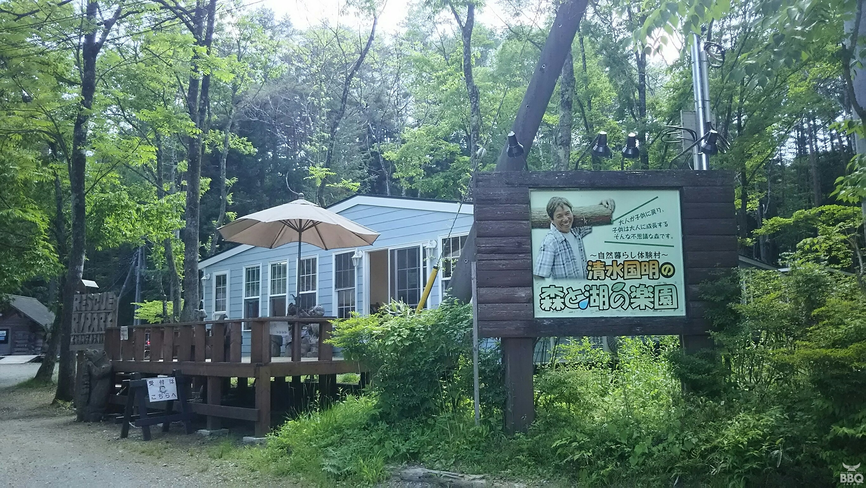 自然暮らし体験村清水国明の森と湖の楽園入口