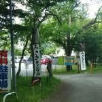みさきキャンプ場入口